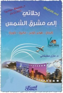 تحميل كتاب كتاب رحلاتي إلى مشرق الشمس - مازن مطبقاني لـِ: مازن مطبقاني