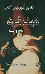 تحميل كتاب رواية ضيف شرف - نادين غورديمر لـِ: نادين غورديمر