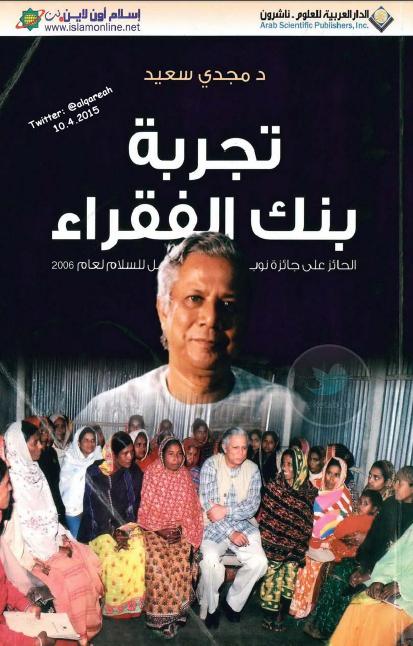 صورة كتاب تجربة بنك الفقراء – د. مجدي سعيد