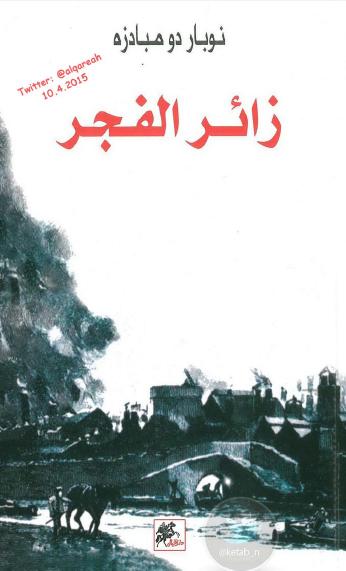 صورة رواية زائر الفجر – نوبار دومبادزه