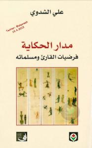 تحميل كتاب كتاب مدار الحكاية - علي الشدوي لـِ: علي الشدوي