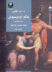 تحميل كتاب كتاب عالم أوديسيوس - م. آى. فينلي لـِ: م. آى. فينلي