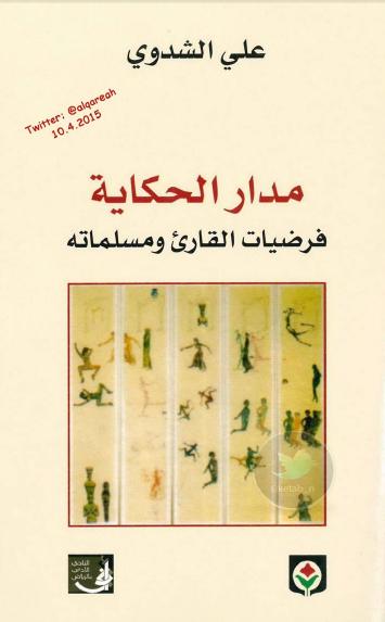 صورة كتاب مدار الحكاية – علي الشدوي
