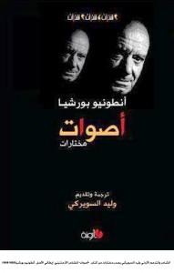 تحميل كتاب كتاب أصوات - أنطونيو بورشيا لـِ: أنطونيو بورشيا