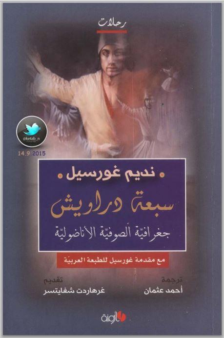 صورة كتاب سبعة دراويش .. جغرافية الصوفية الأناضولية – نديم غورسيل