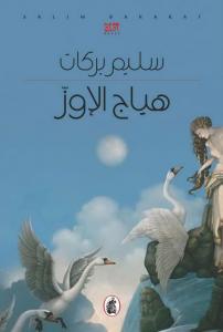 تحميل كتاب رواية هياج الأوز - سليم بركات لـِ: سليم بركات