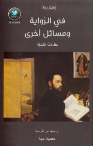 تحميل كتاب كتاب في الرواية ومسائل أخرى - إميل زولا لـِ: إميل زولا
