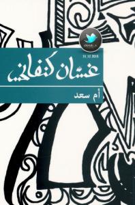 تحميل كتاب رواية أم سعد - غسان كنفاني لـِ: غسان كنفاني