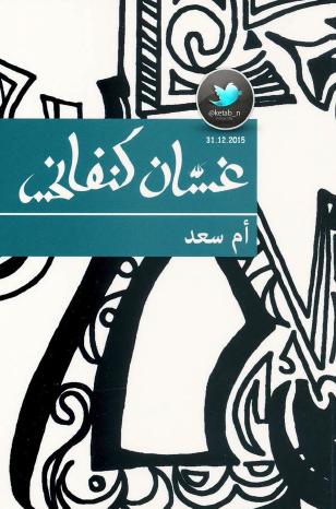 صورة رواية أم سعد – غسان كنفاني