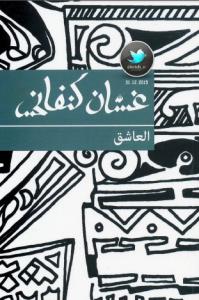 تحميل كتاب رواية العاشق - غسان كنفاني لـِ: غسان كنفاني