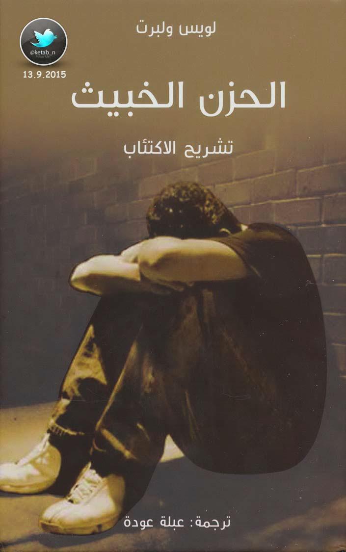 صورة كتاب الحزن الخبيث .. تشريح الاكتئاب – لويس ولبرت