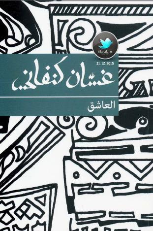 صورة رواية العاشق – غسان كنفاني