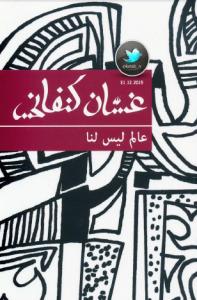 تحميل كتاب كتاب عالم ليس لنا - غسان كنفاني لـِ: غسان كنفاني