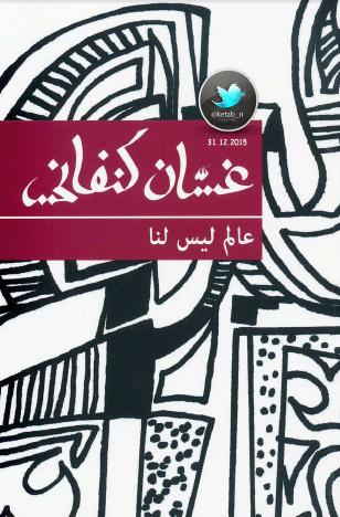 صورة كتاب عالم ليس لنا – غسان كنفاني