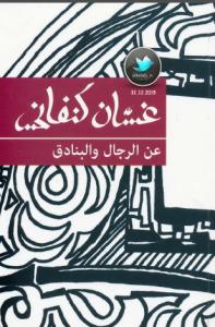 تحميل كتاب كتاب عن الرجال والبنادق - غسان كنفاني لـِ: غسان كنفاني