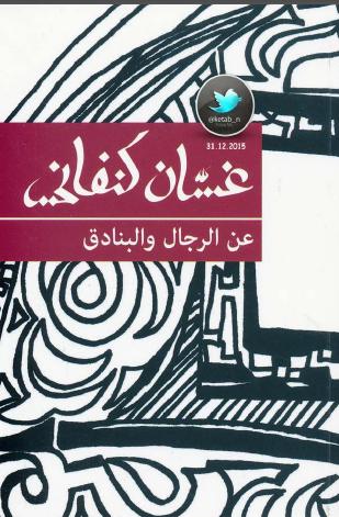 صورة كتاب عن الرجال والبنادق – غسان كنفاني