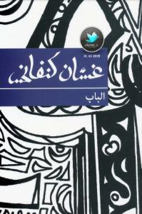 تحميل كتاب مسرحية الباب - غسان كنفاني لـِ: غسان كنفاني
