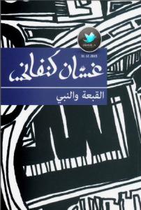 تحميل كتاب مسرحية القبعة والنبي - غسان كنفاني لـِ: غسان كنفاني