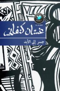 تحميل كتاب مسرحية جسر إلى الأبد - غسان كنفاني لـِ: غسان كنفاني