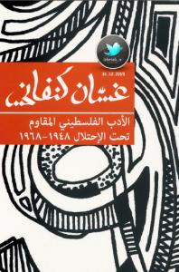 تحميل كتاب كتاب الأدب الفسطسني المقاوم تحت الاحتلال - غسان كنفاني لـِ: غسان كنفاني
