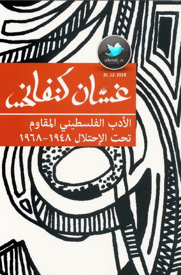 صورة كتاب الأدب الفسطسني المقاوم تحت الاحتلال – غسان كنفاني