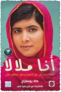تحميل كتاب كتاب أنا ملالا - ملالا يوسفزاي لـِ: ملالا يوسفزاي