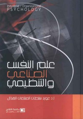 صورة كتاب علم النفس الصناعي – عويد سلطان المشعان