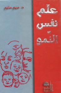 تحميل كتاب كتاب علم نفس النمو - مريم سليم لـِ: مريم سليم