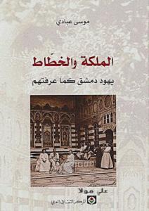 تحميل كتاب كتاب الملكة والخطاط - موسى عبادي لـِ: موسى عبادي