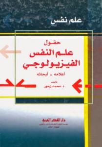 تحميل كتاب كتاب حقول علم النفس الفيزيولوجي - محمد زيعور لـِ: محمد زيعور