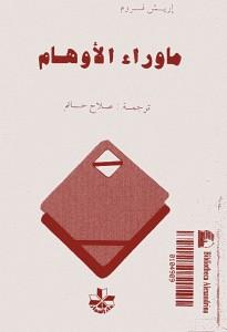 تحميل كتاب كتاب ما وراء الأوهام - إريش فورم لـِ: إريش فورم