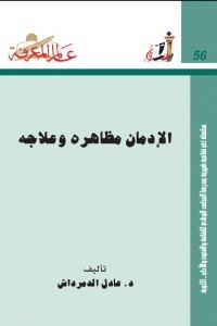 تحميل كتاب كتاب الإدمان مظاهره وعلاجه - عادل الدمرداش لـِ: عادل الدمرداش