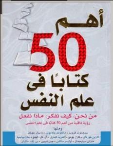 تحميل كتاب أهم 50 كتابا في علم النفس
