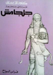تحميل كتاب كتاب ملحمة كلكامش - طه باقر لـِ: طه باقر