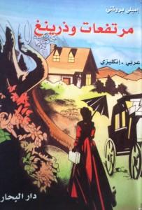تحميل كتاب رواية مرتفعات وذرنغ - إميلي برونتي لـِ: إميلي برونتي