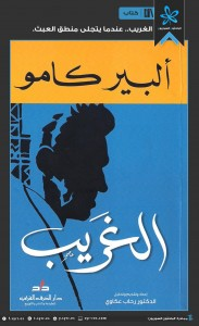تحميل كتاب رواية الغريب وقصص أخرى - ألبير كامو لـِ: ألبير كامو