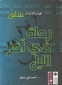 تحميل كتاب رواية رحلة في اخر الليل - لويس فرديناند سيلين لـِ: لويس فرديناند سيلين