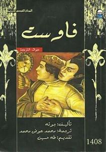 تحميل كتاب مسرحية فاوست - يوهان جوته لـِ: يوهان جوته