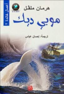 تحميل كتاب رواية موبى ديك - هرمان ملفل لـِ: هرمان ملفل