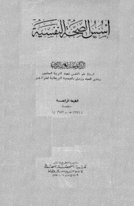 تحميل كتاب كتاب أسس الصحة النفسيّة - عبد العزيز القوصي لـِ: عبد العزيز القوصي
