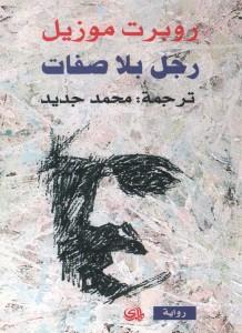 تحميل كتاب رواية رجل بلا صفات - روبرت موزيل لـِ: روبرت موزيل