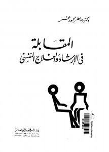 تحميل كتاب كتاب المقابلة في الإرشاد والعلاج النفسي - ماهر عمر لـِ: ماهر عمر