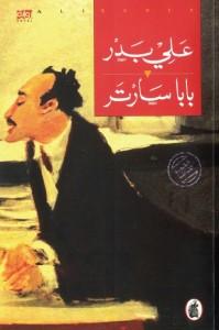 تحميل كتاب رواية بابا سارتر - علي بدر لـِ: علي بدر