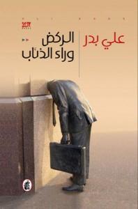 تحميل كتاب رواية الركض وراء الذئاب - علي بدر لـِ: علي بدر