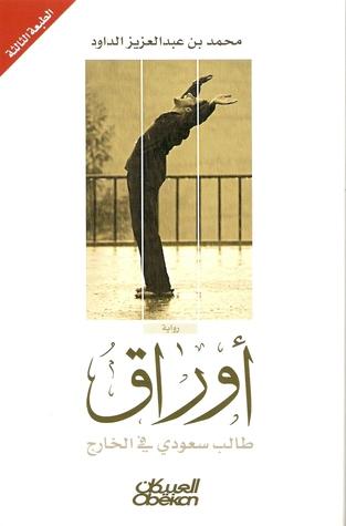 صورة رواية أوراق طالب سعودي في الخارج – محمد بن عبد العزيز الداود