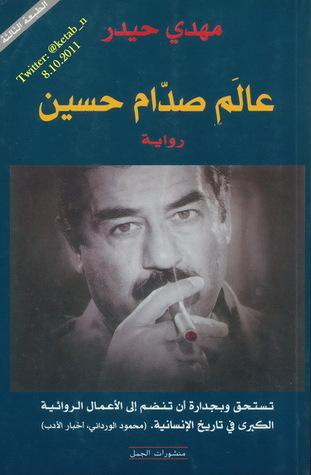 Photo of رواية عالم صدام حسين – مهدي حيدر