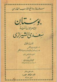 صورة كتاب بوستان – سعدى الشيرازى