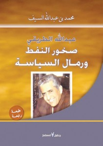 تحميل كتاب كتاب عبد الله الطريقي - صخور النفط ورمال السياسة - محمد عبد الله السيف لـِ: محمد عبد الله السيف