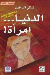تحميل كتاب كتاب الدنيا امرأة - تركي الدخيل لـِ: تركي الدخيل
