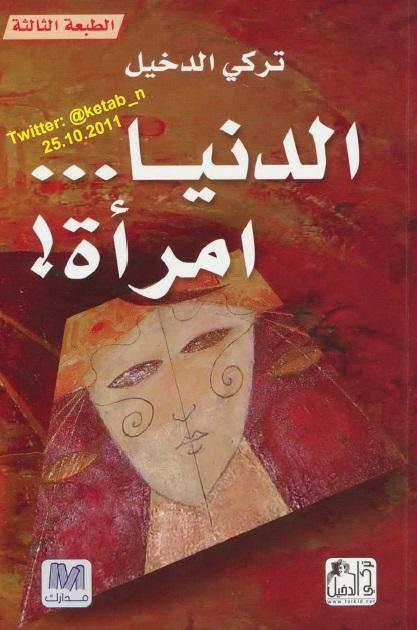 صورة كتاب الدنيا امرأة – تركي الدخيل